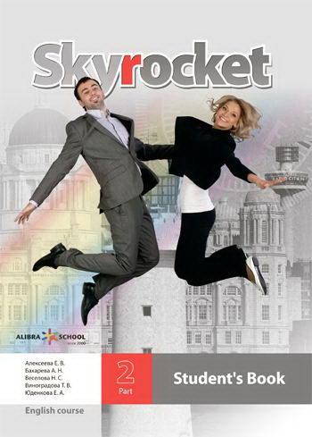 Skyrocket alibra учебник